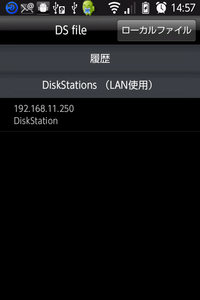 File_Station_AndroidOS02