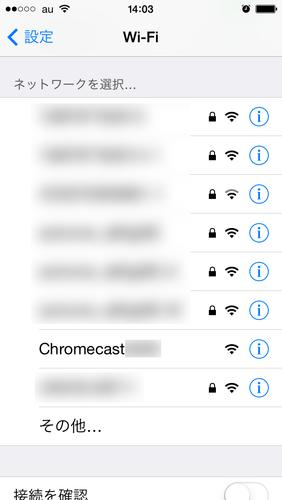 Chromecast初期設定03