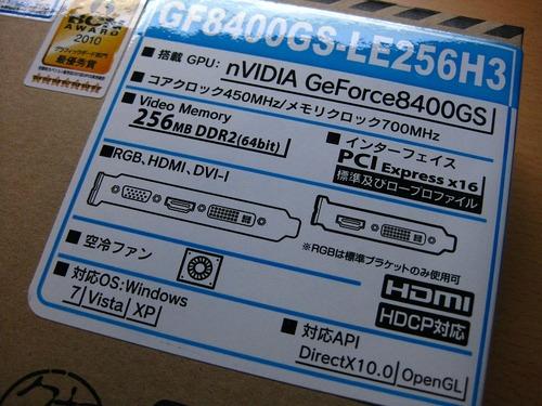 GF8400GS-LE256H3を買ってきた