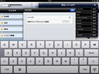 DS_audio_iOS05