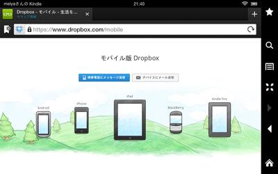 Dropboxのインストール手順04