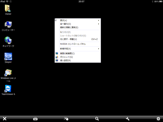 TeamViewer HD02