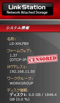 LinlStation管理画面