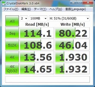 SILICON POWER SP064GBSSD650S25 空きスペースをデフラグ後