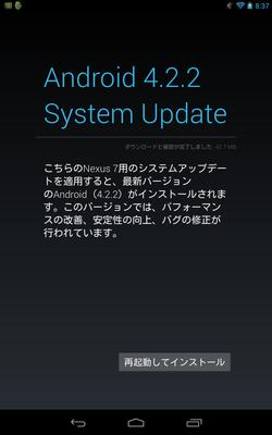 Nexus7アップデート