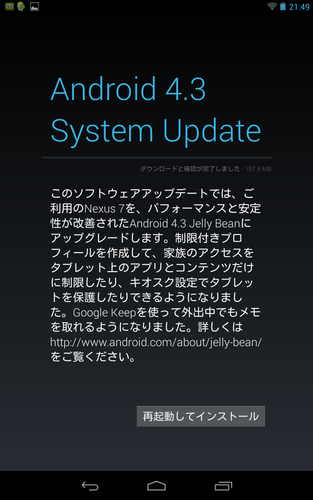 Android4.3update