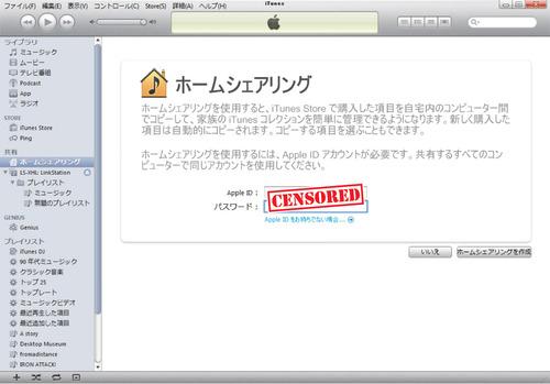 PC側iTunesのホームシェアリング設定