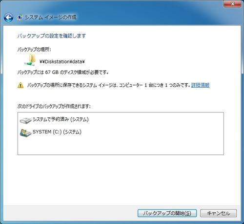 OSシステムのバックアップ09