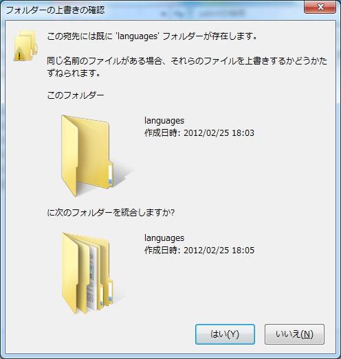 FARCRY2日本語化手順10