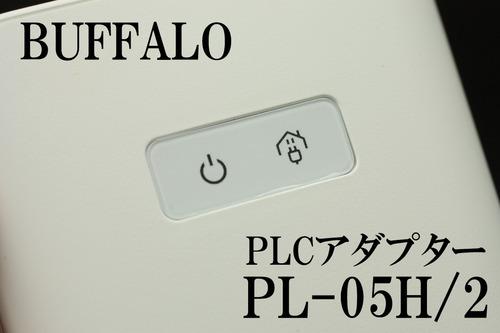 PLCアダプターPL-05H