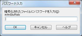 initrdはパスワードが必要