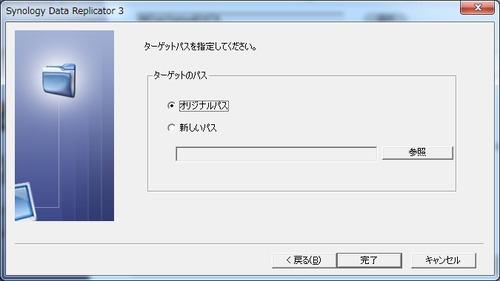 Synology_Data_Replicator_3使い方26