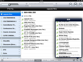 DS_audio_iOS08