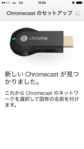 Chromecast初期設定04