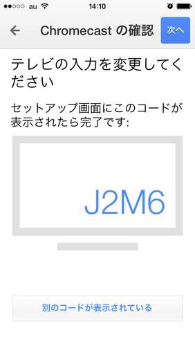 Chromecast初期設定05