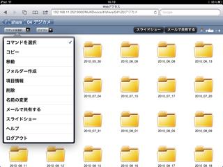 モバイル版iPadコマンド