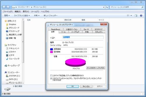 iSCSIの使い方23