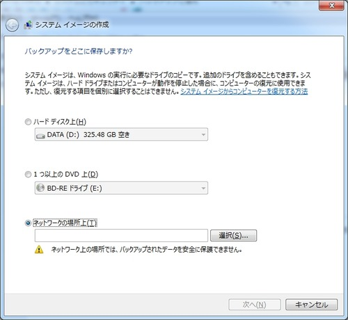 OSシステムのバックアップ03