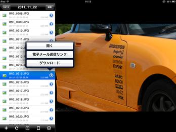 File_Station_iOS04