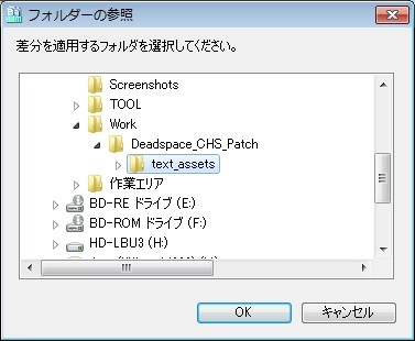 text_assetsフォルダを選択