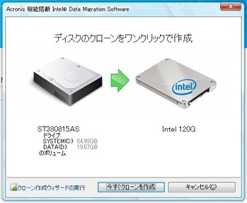 初期状態SSDでIntel Data Migration Software03