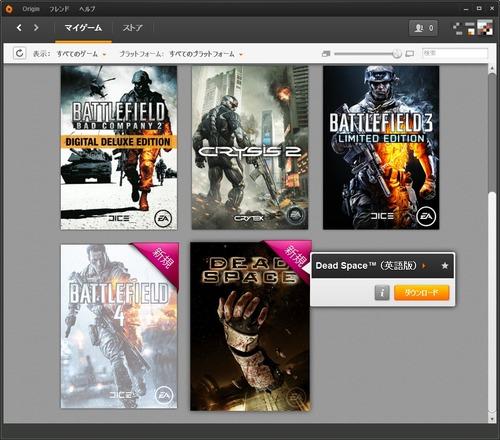 OriginにAmazonで買ったDead Spaceを登録4