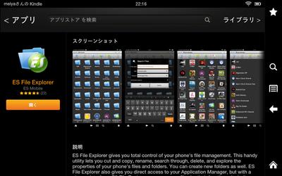 ES File Explorerを導入