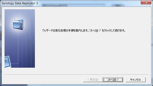 Synology_Data_Replicator_3使い方22