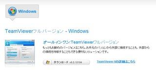 TeamViewerインストール01