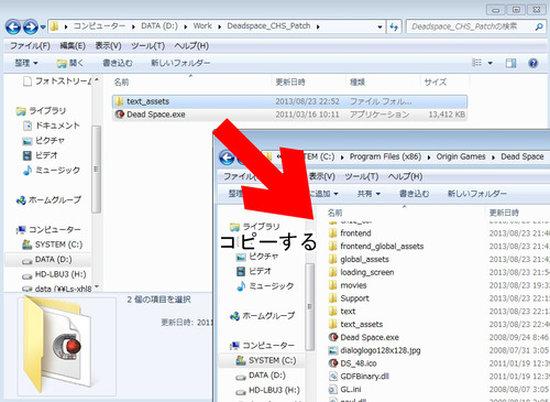 日本化ファイルの上書き
