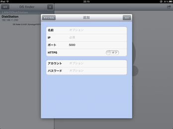 DS finder_iOS02