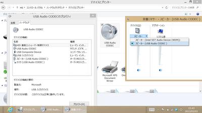 USBオーディオを認識1