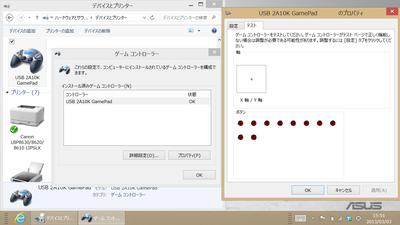USBゲームパッドを認識2