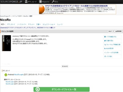 NicoRoのapkファイル公開場所