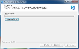 TeamViewerインストール06