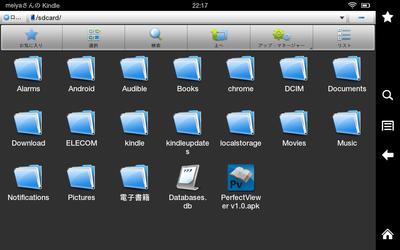 ES File Explorerを開くとapkファイルが