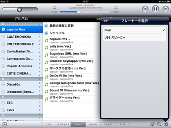 DS_audio_iOS10