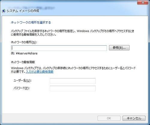 OSシステムのバックアップ04