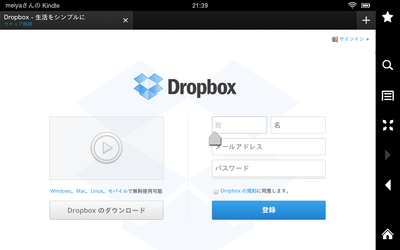 Dropboxのインストール手順02