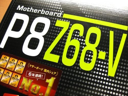 P8Z68-Vパッケージ