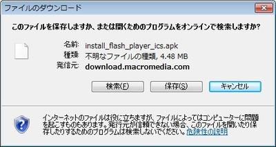 apkファイルをダウンロードする