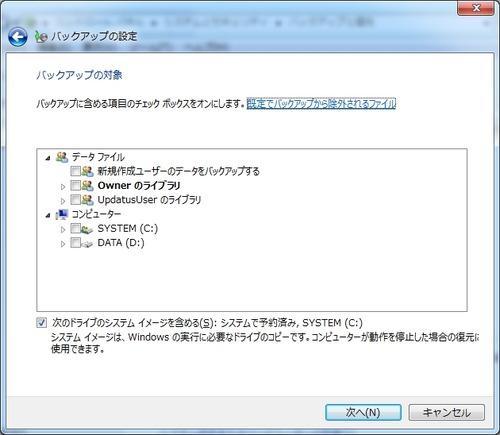 OSシステムのバックアップ12