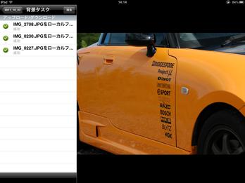 File_Station_iOS08