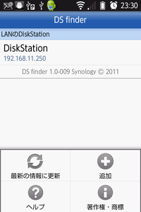 DS finder_AndroidOS02