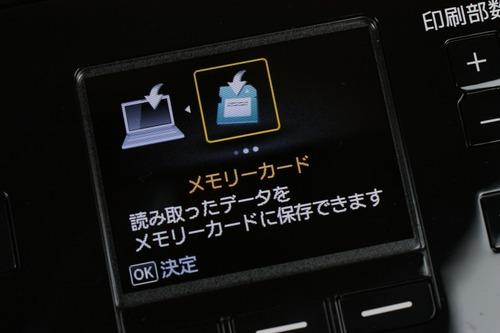 スキャンしたデータはメモリカードに保存できる