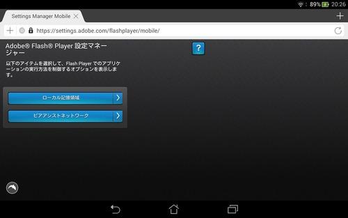Flash Playerの設定ページ