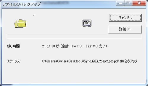 Synology_Data_Replicator_3使い方10