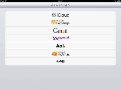 簡単設定に対応したメールサービス