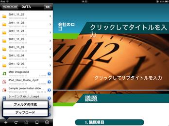 File_Station_iOS06