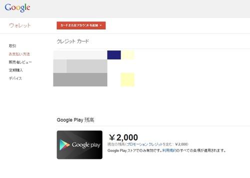 2000円分のポイントがもらえる